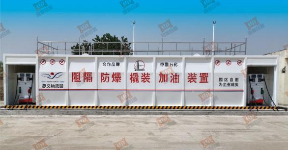 江苏淮安忠义物流园50立方SD-C-V-50-2SQC-2